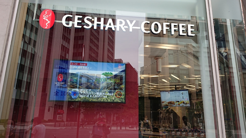 コーヒー ゲ シャリー