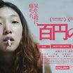 平成27年(2015年)の映画   安藤サクラの「百円の恋」をレビュー!