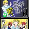 【算命学四コマ漫画】手越祐也が退所後は自身の 知名度を生かして 「実業家になりたい」理由の画像