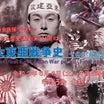 【6月6日:勉強会:大阪】よくわかる第124回歴史講座「大東亜戦争史 その8」