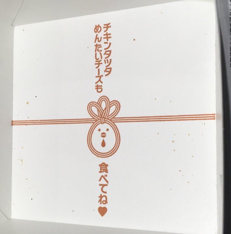 チキンタツタ パッケージの上蓋のメッセージ