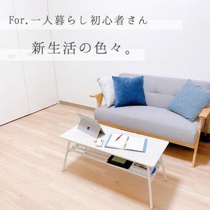 一人暮らしの、入居時のいろは。の画像