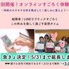【残り4回】5/31まで延長★オンラインすごろく体験会!「ひとりLINE」と妄想タイム❤︎の画像