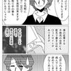 匿名故の所業【前編】