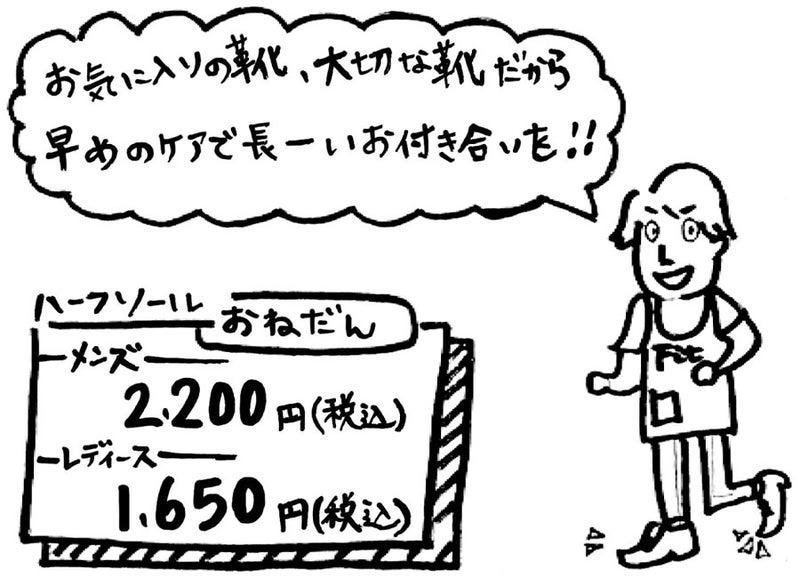 松戸市松戸駅で紳士靴の修理ハーフソールかかとの修理