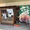 【長野県松川村】あの二郎系ラーメンを提供するお店に中華料理もある店舗が!!〜麺とび六方さん〜