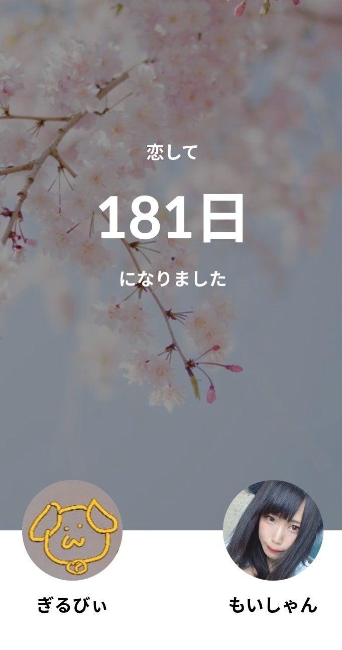 アプリ 何 日 出会っ て