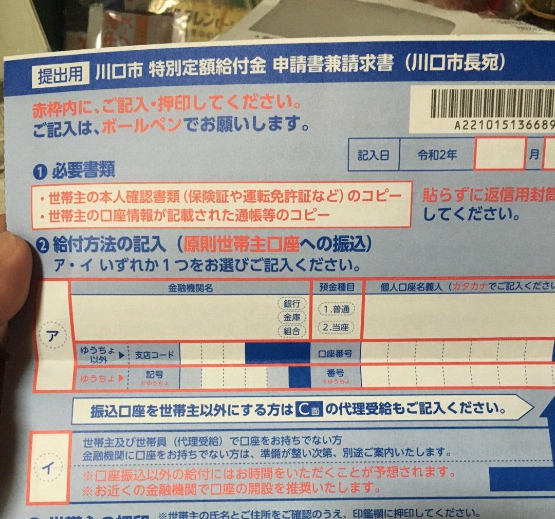 成田 市 コロナ 給付 金 特別定額給付金について 成田市