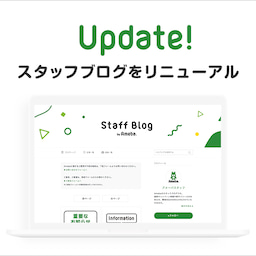 スタッフブログデザインリニューアル