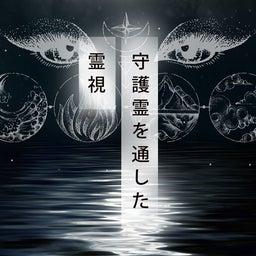 画像 守護霊を通した霊視 の記事より