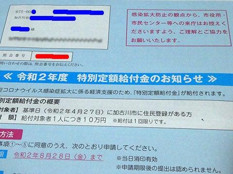 コロナ 給付 金 加古川 市 《新型コロナウイルス、給付金など支援リスト》申請方法や期間は?わかりやすく解説