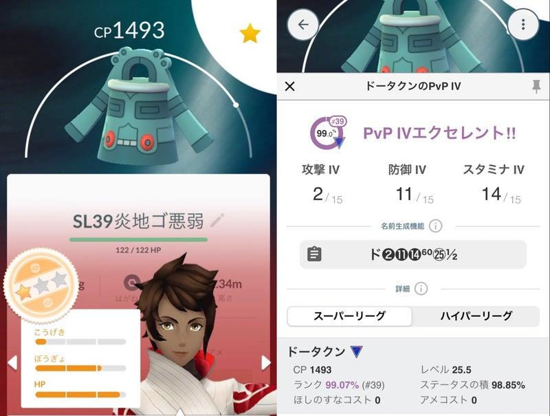 厳選 ポケモン go pvp