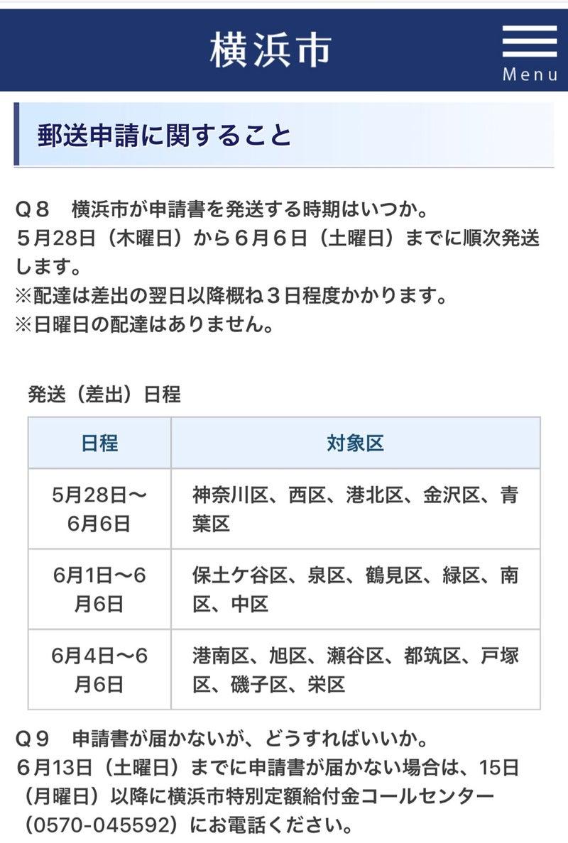 円 いつ 給付 10 万 市 横浜
