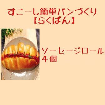 オンライン教材に④ふつうのパンって!?
