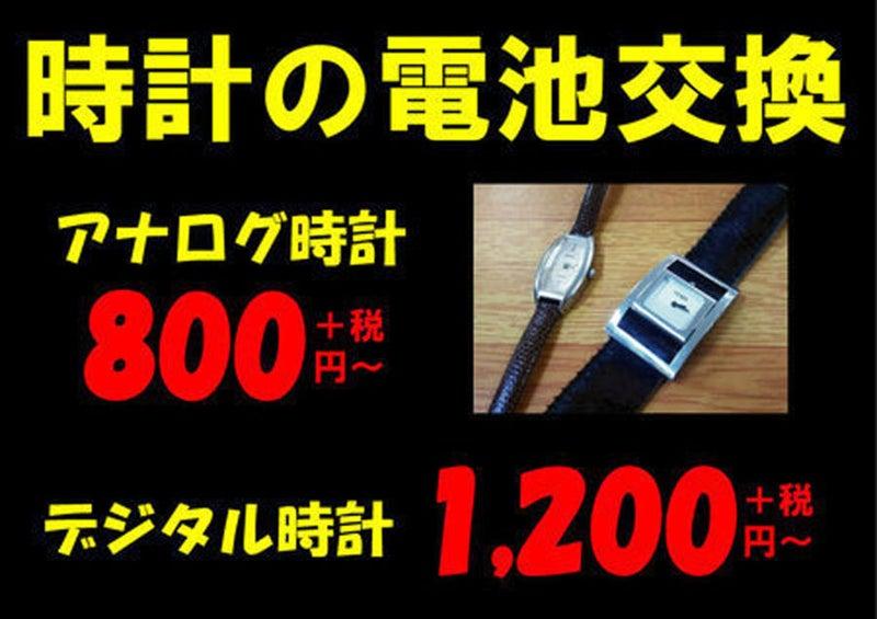 激安!尼崎塚口で時計の電池交換800円+税~