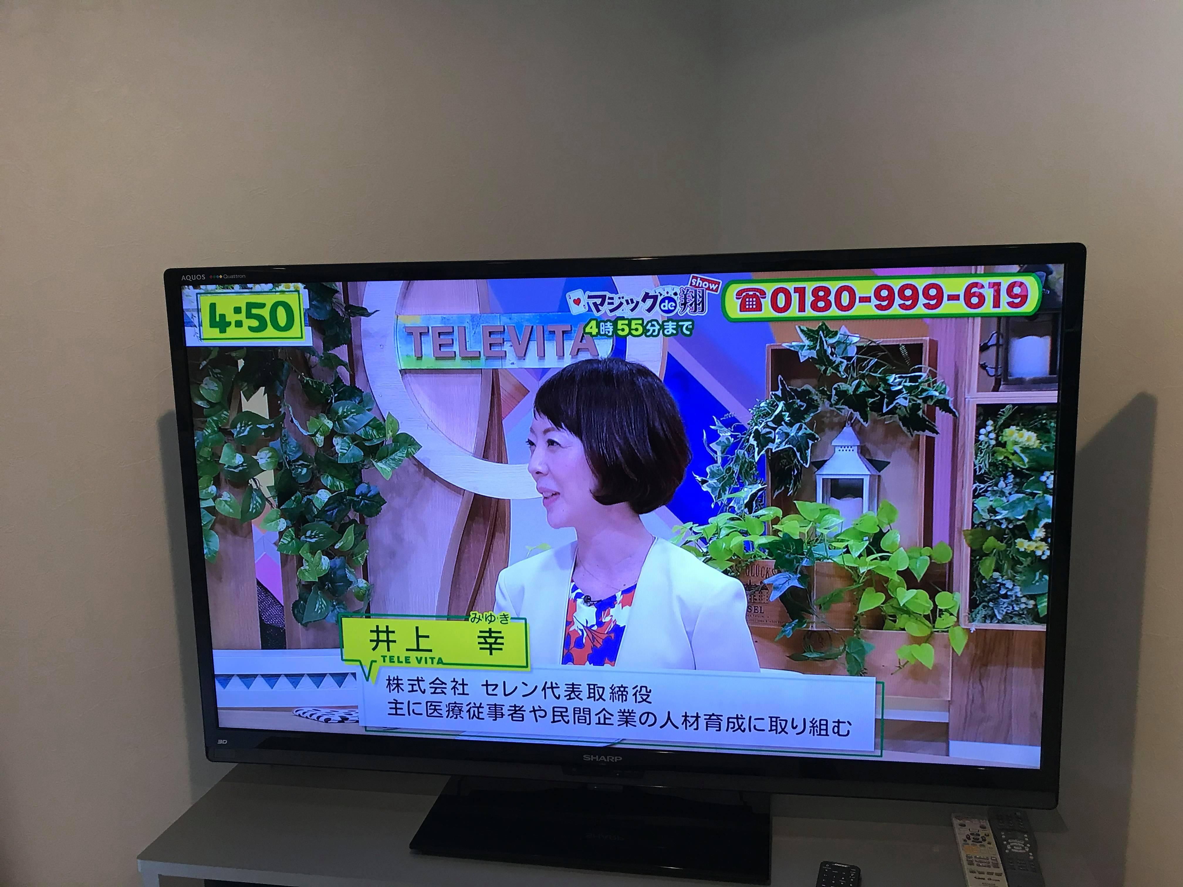 KKTてれビタ ゲストコメンテーター出演♡