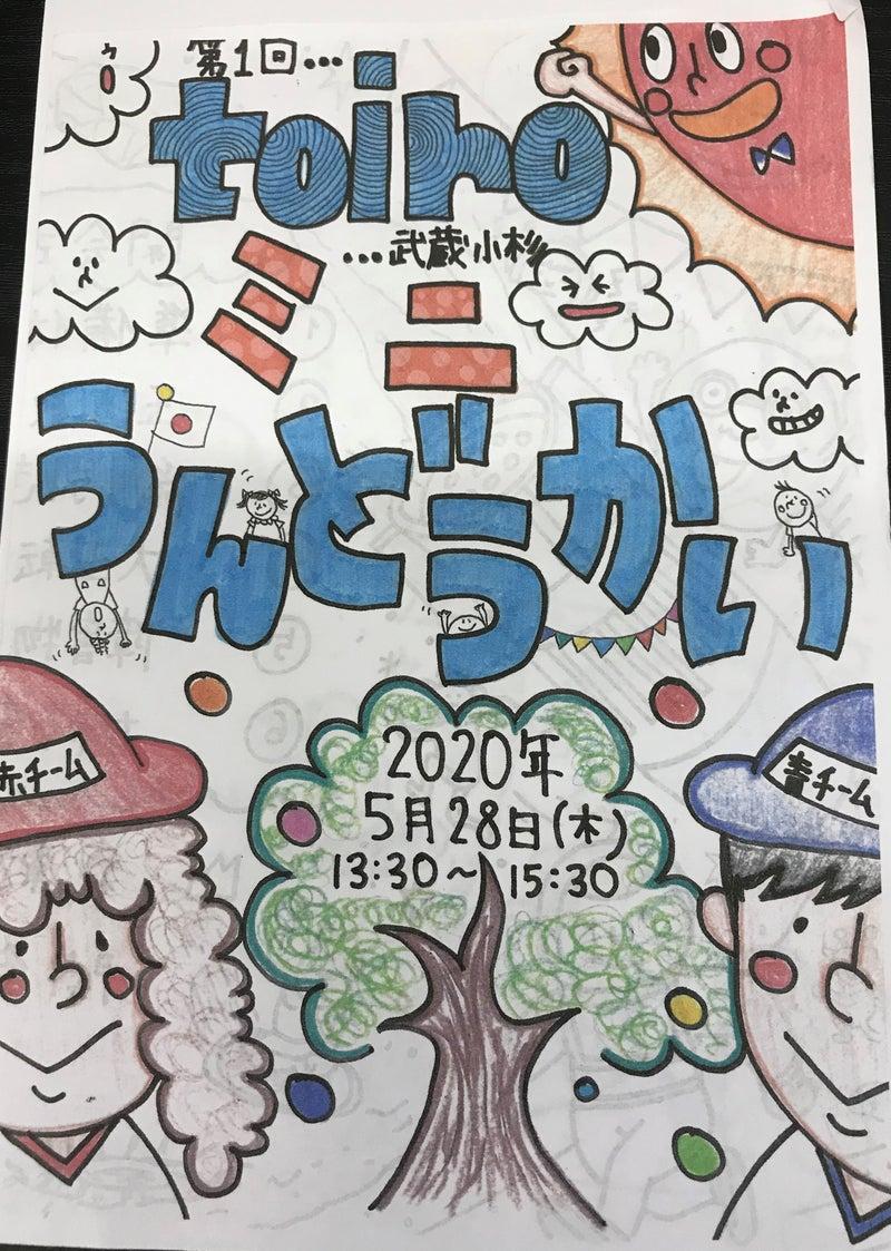 o2623368114765880277 - ☆5月28日(木) toiro武蔵小杉Vol.3☆