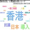 香港の高度な自治はどうなる?の画像