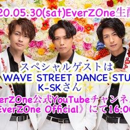 画像 明日5月30日【EverZOne生配信】スペシャルゲストのお知らせです! の記事より