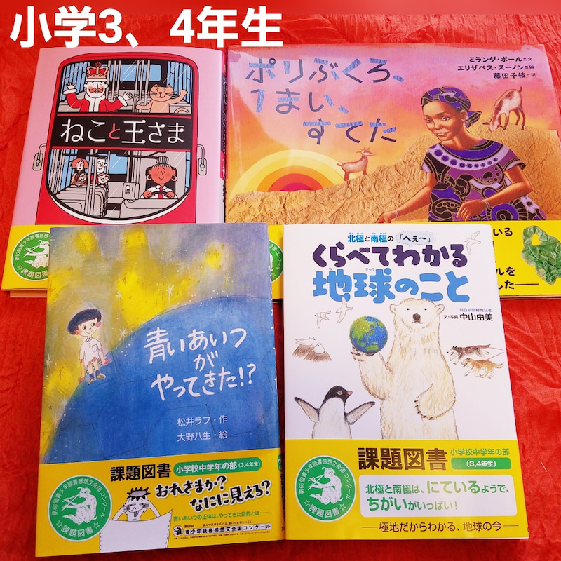 感想 コンクール 読書 2020 文