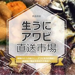 画像 青森県産大きさ不揃い殻付き生うにの予約販売を始めます♪ の記事より 1つ目