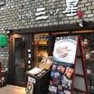 【札幌】 札幌三ツ星|鶏料理・居酒屋