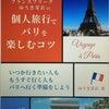 パリ旅の新しいバイブル❣️になりたいの画像