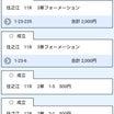 6日間で10万円勝ちにいく④