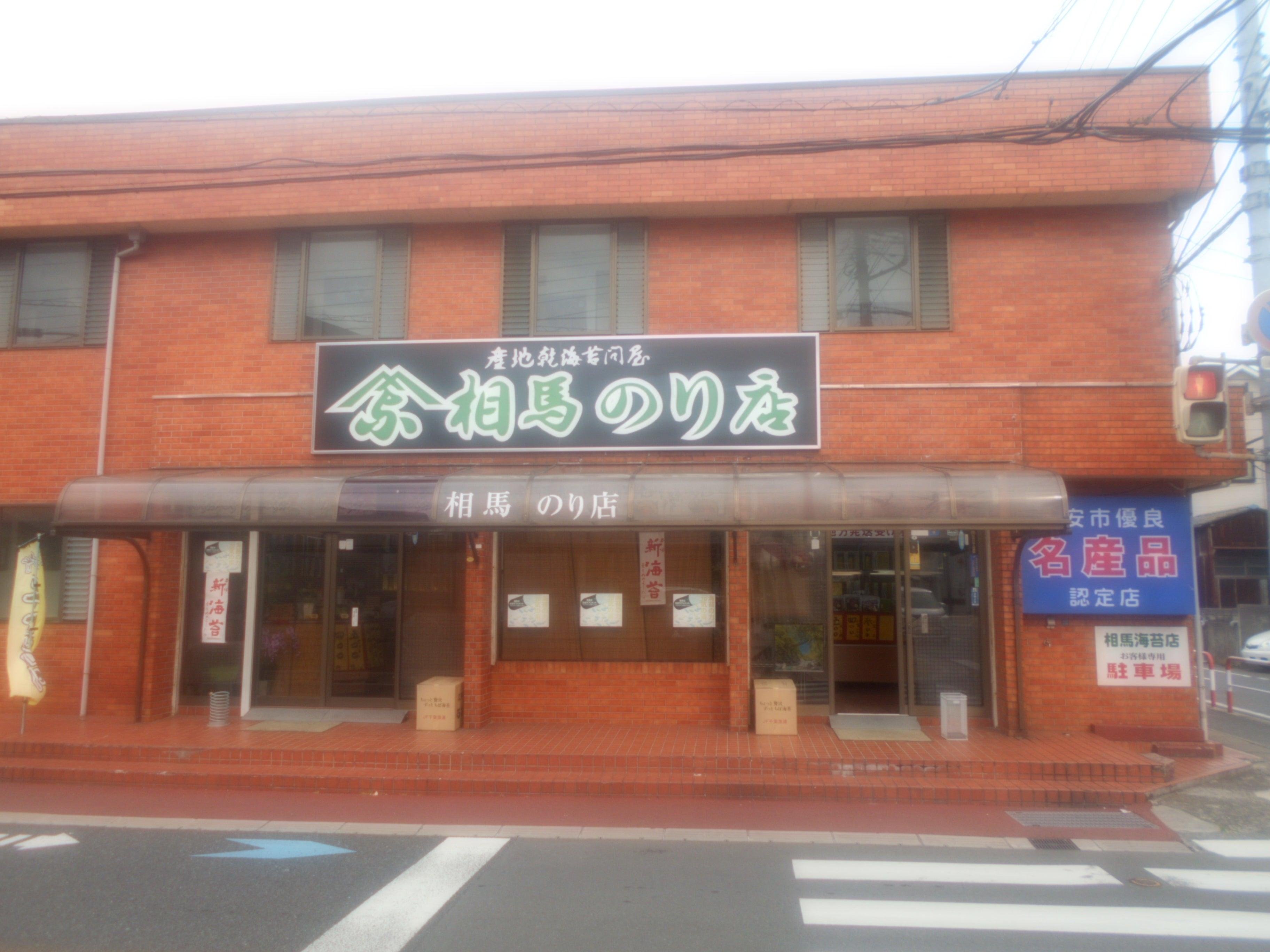 「アクセス・ブライダル」 ~結婚への道案内~   「浦安市」と「中央区日本橋」の「結婚相談所」「同じ状態」で幸福と不幸に分れる。