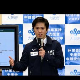 画像 吉村知事のイメージ戦略‼️ の記事より 2つ目