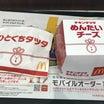 Mc^ ^ チキンタツタ+3新商品