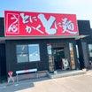 出勤前の朝うどん(^^♪                     高松市「とにかくとに麺 本店」