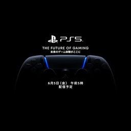 画像 「PlayStation5」ソフトラインナップ発表が延期に の記事より 1つ目