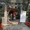 コロナに負けるな!八坂神社摂社 疫神社の茅の輪くぐりの画像