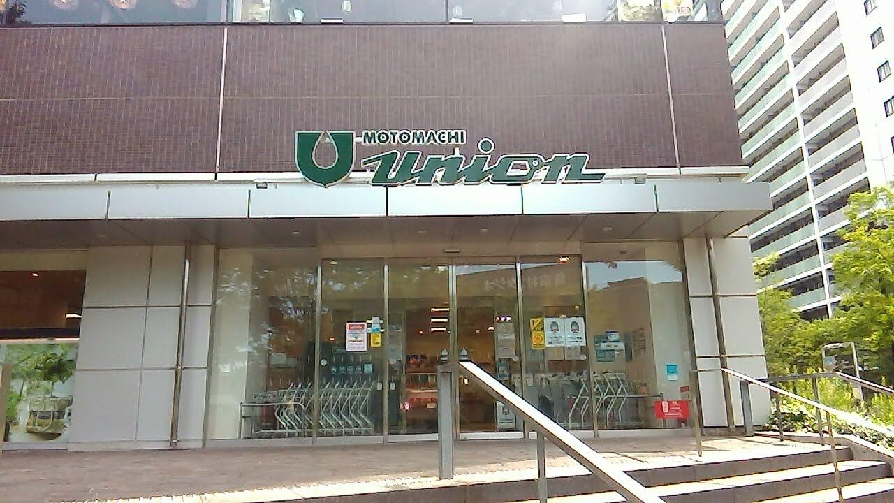 元町 ユニオン 新宿
