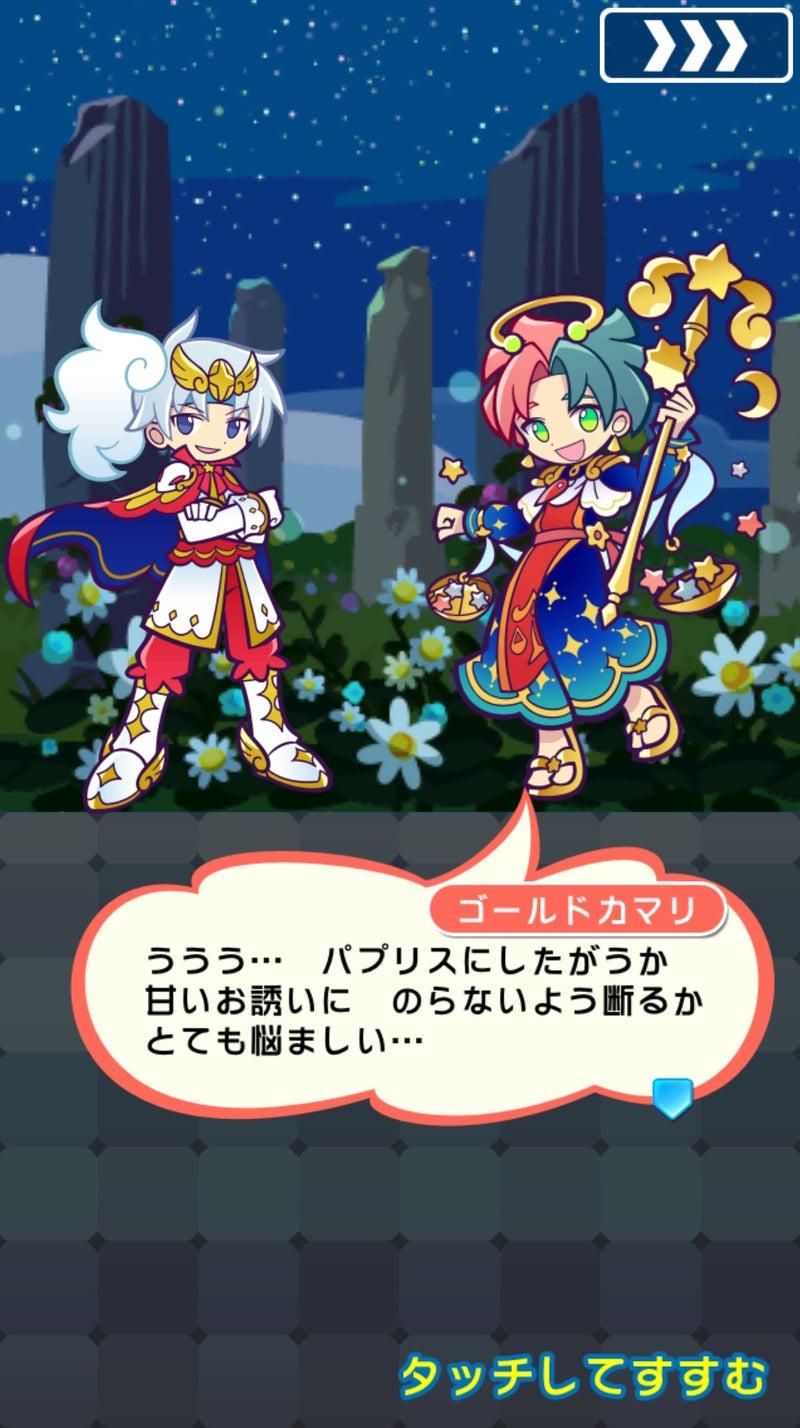 ぷよ クエ 聖 闘士 星矢