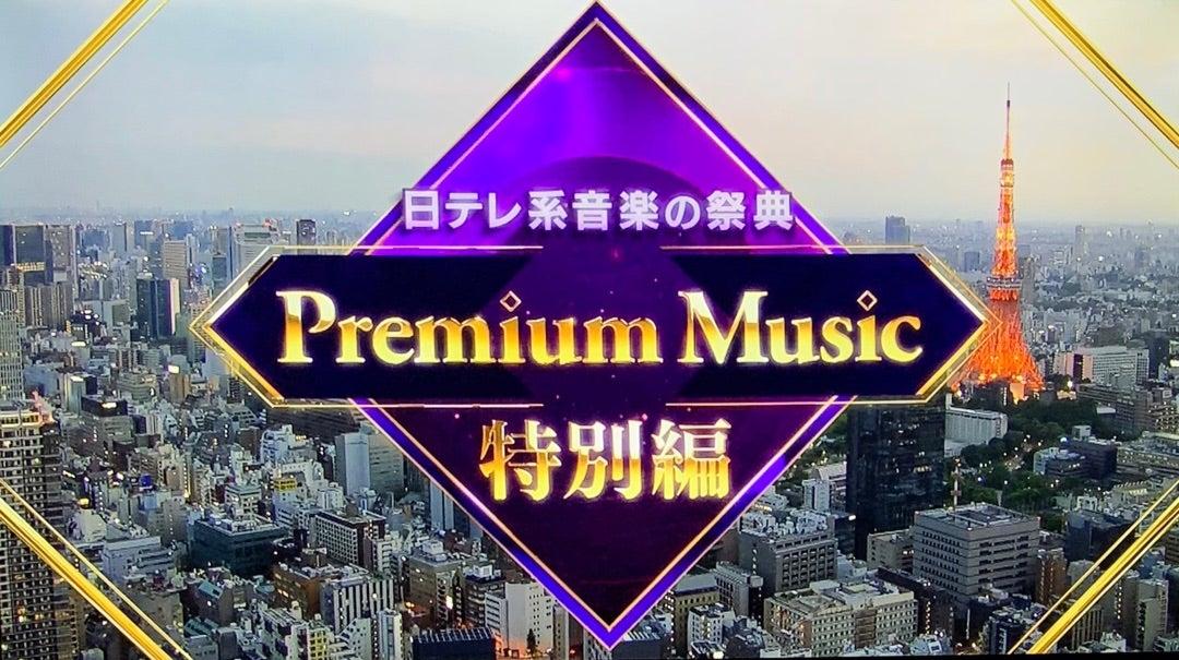 日テレ系音楽の祭典 Premium Music 特別編 動画 2020年5月30日 200530