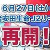 6月27日J2リーグ再開。ヴァンフォーレ甲府の再開初戦の対戦相手を考えてみた!
