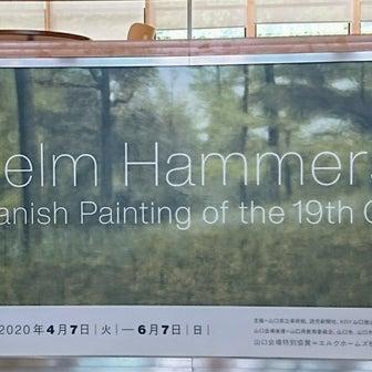 山口県立美術館『ハマスホイとデンマーク絵画展』のミュージアムショップで目を付けていたものは!