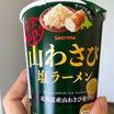 これぞ北海道らしい刺激的な「山わさび塩ラーメン」
