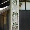 【奈良県宇陀市】道反之大神を祀る 屑神社の画像