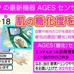 7月の美容イベント「AGEsセンサー」が登場!