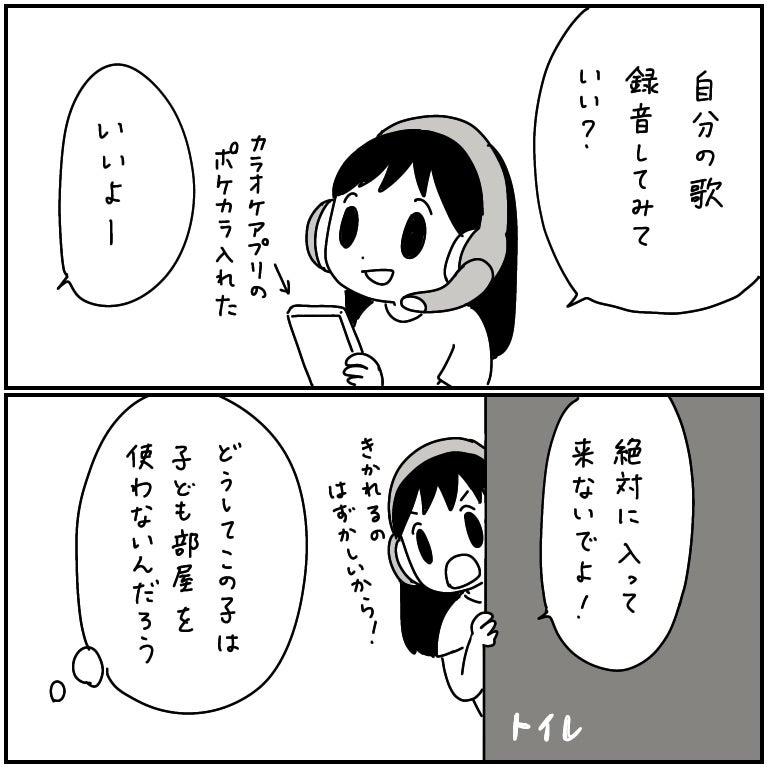 しない ポケカラ 録音