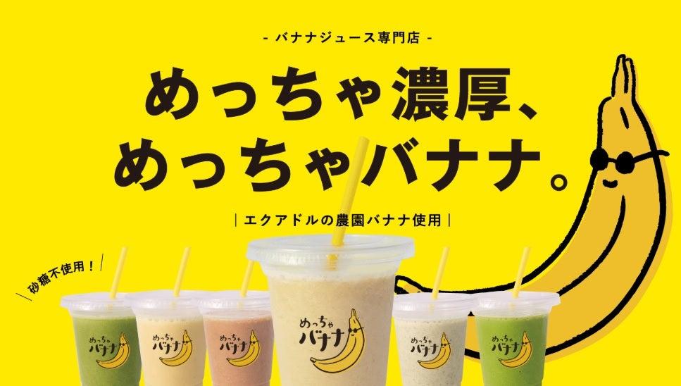 店 バナナ ジュース 専門