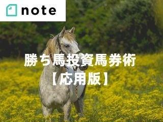 勝ち馬投資馬券術【応用版】