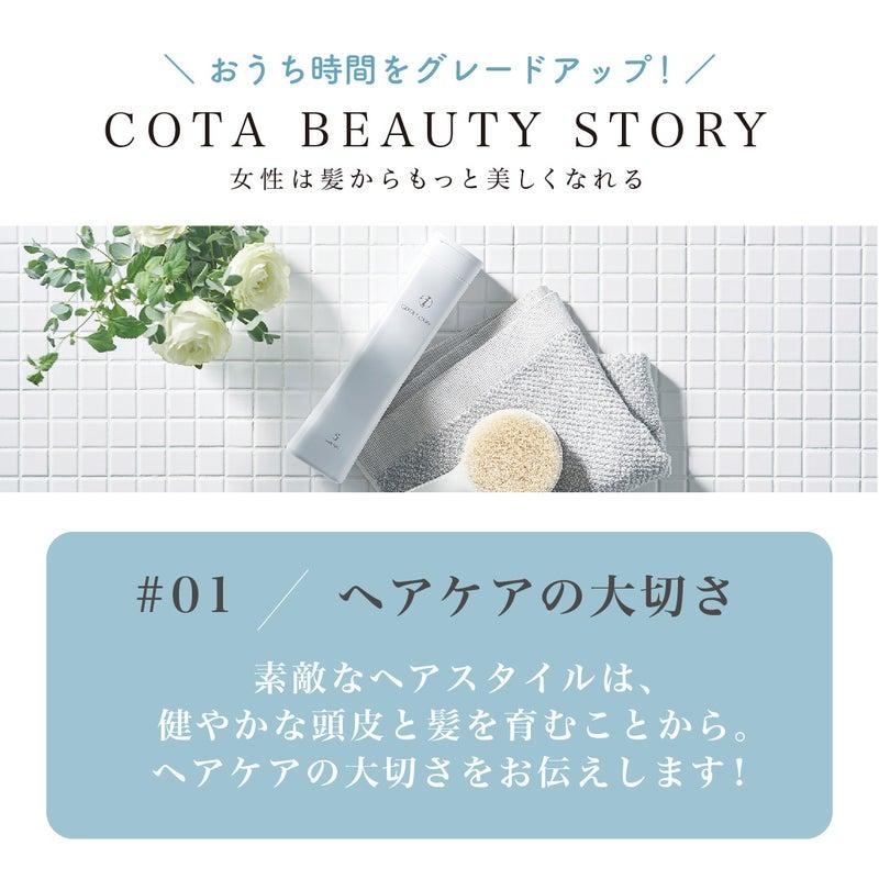 Beauty Story(#01 ヘアケアの大切さ)