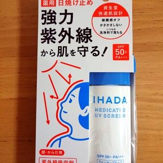 イハダ 薬用UVスクリーン~モラタメ