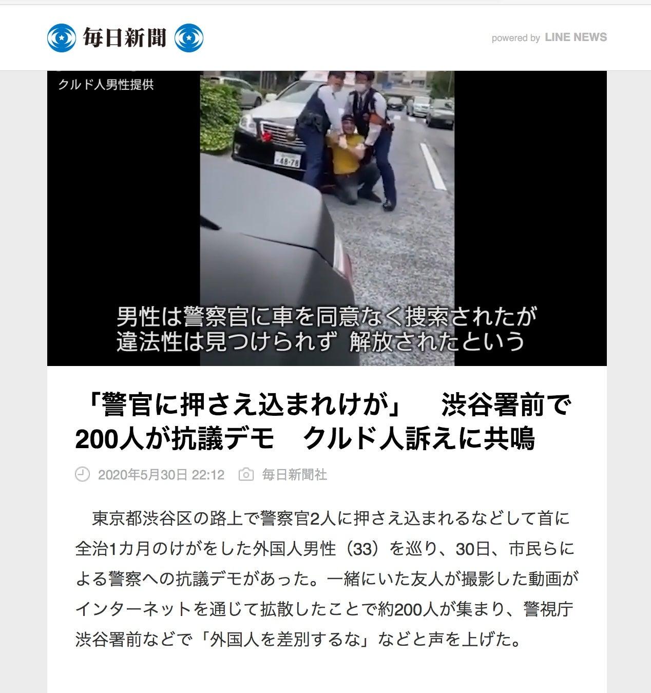 クルド 人 渋谷