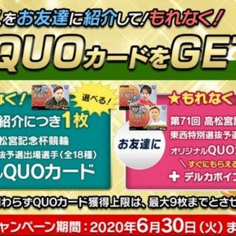 ホントにみんなやってる!無料登録で500円クオカードもらえる!