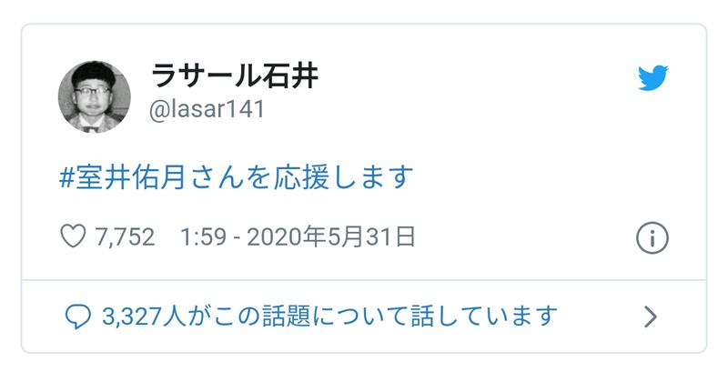 ラサール 石井 ツイート
